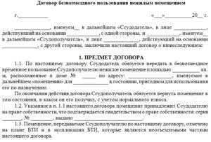 Регистрация договор безвозмездного пользования нежилым помещением