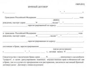 Брачный договор где регистрируется