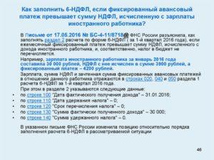Фиксированные авансовые платежи в справке 2-НДФЛ