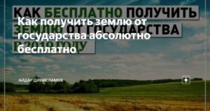 Как получить землю от государства бесплатно в самарской области