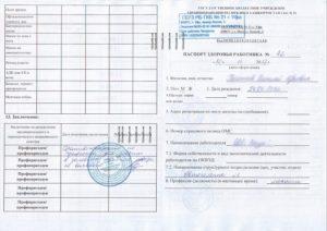 Паспорт здоровья работника по Приказу 302н