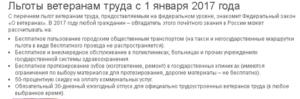 Ветеран труда льготы в москве