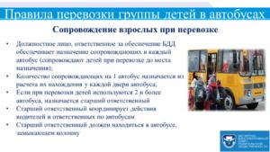 Закон о перевозке детей в общественном транспорте