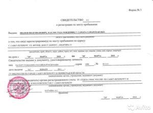 Свидетельство о регистрации по месту пребывания ребенка форма 3