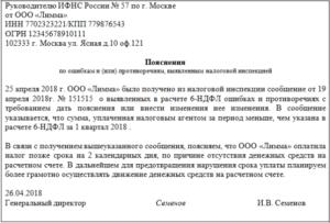 Письменное пояснение в налоговую по НДФЛ: образец