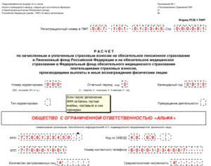 Отчетность в пфр за 1 квартал 2014, Форма РСВ-1