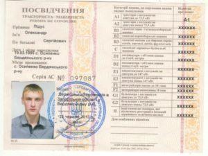 Как поменять белорусские тракторные права на российские