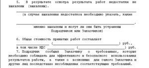 Акт о выявленных недостатках результата выполненных работ
