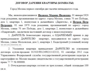 Документы на дарение квартиры родственнику 2021
