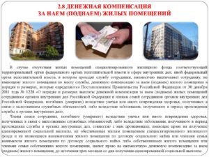 Денежная компенсация за поднаем жилья военнослужащим в 2019 году