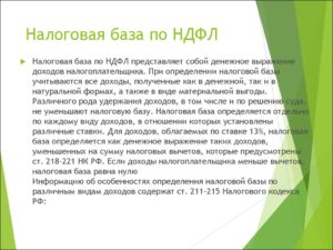 Налоговая база НДФЛ