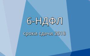 6-НДФЛ: сроки сдачи 2021