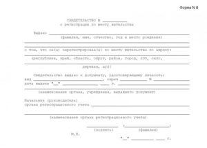 Ф 8 свидетельство о регистрации ребенка по месту жительства