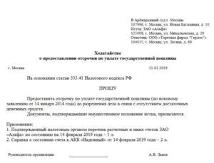 Арбитражный суд отсрочка по уплате госпошлины в