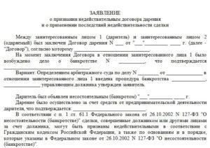 Судебная практика отмена договора дарения квартиры