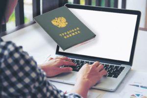Объявлены сроки перехода на электронные трудовые книжки!