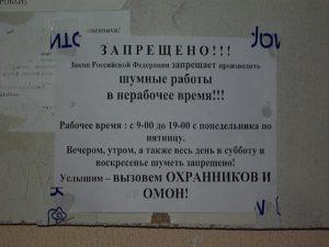Ремонт в субботу в москве 2019