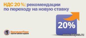 Новые подробности перехода на ставку НДС в 20 %