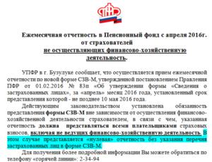Штрафы за несдачу отчетности в ПФР