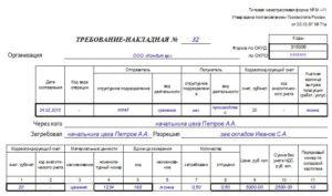 Форма М-11: требование-накладная: образец заполнения