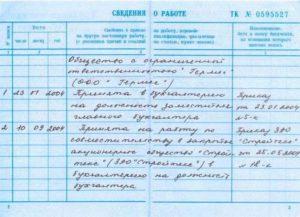 Внесение записи о переводе по совместительству в трудовую книжку