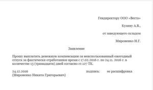 Заявление на увольнение по собственному желанию с компенсацией отпуска
