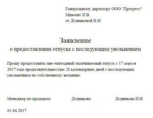Заявление на увольнение в период отпуска