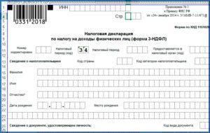 ИФНС 3-НДФЛ