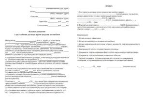 Иск о расторжении договора купли-продажи недвижимости