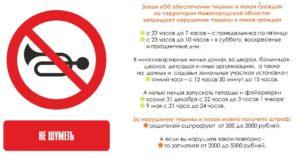 Закон о тишине распечатка для соседей