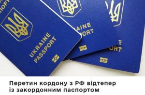 Ву для граждан украины 2019