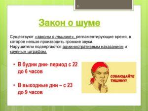 Закон тишины в россии