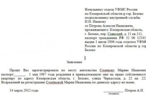 Как писать заявление на временную прописку в г салават 6 жэу