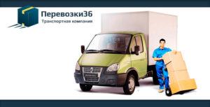 ЕНВД грузоперевозки и транспортные услуги