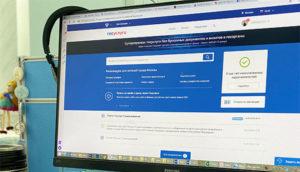 Зарегистрировать российских граждан в москве на госуслугах