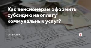 Субсидии по оплате жкх для пенсионеров в москве