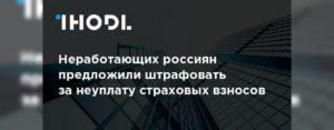 Безработных россиян предложили штрафовать за неуплату страховых взносов