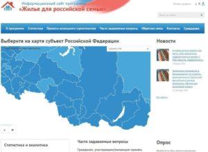 Программа жилье для российской семьи 2021 условия документы