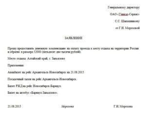Возмещение затрат на отпуск в России