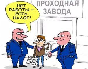 Налог на безработицу в россии принят или нет
