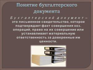 Сущность и значение бухгалтерских документов