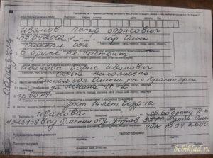 Бланк для получения паспорта в 14 лет