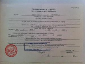 Временная регистрация жк рф