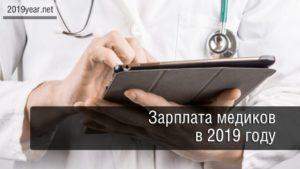 Зарплата медиков в 2021 начисление по новому свежие новости