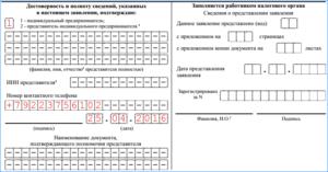 Новая форма ЕНВД-4