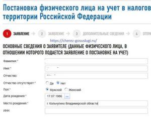Налог ру подать заявку на получение инн