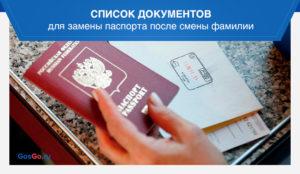 В какой срок меняют паспорт после замужества