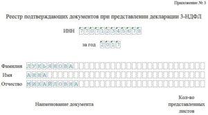 Реестр для 3-НДФЛ