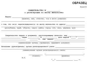 Форма 8 регистрация по месту пребывания образец