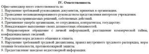 Должностная инструкция офис менеджера с функциями секретаря